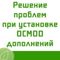 Ошибки при установке OCMOD дополнений
