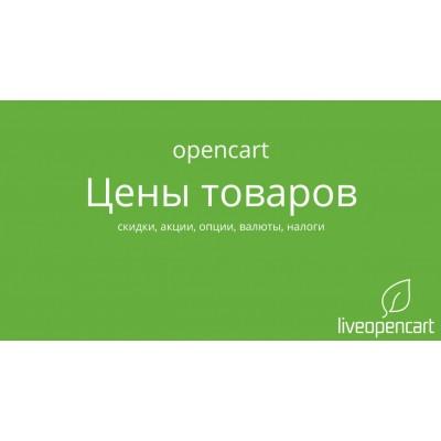 Видео по OpenCart: цены, скидки, акции, опции, валюты, налоги
