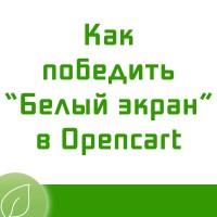 Включение отображения ошибок php в Opencart
