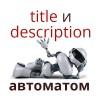 Как настроить автоматическую генерацию title и description на OpenCart 2.x?