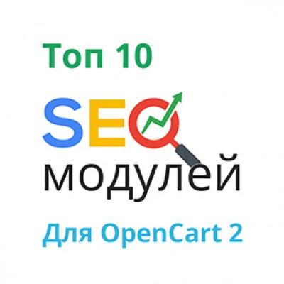 Топ 10 SEO-модулей для OpenCart 2