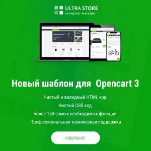 UltraStore