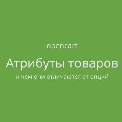 OpenCart: Атрибуты товаров - добавление, редактирование, группы атрибутов