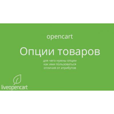 OpenCart: Опции товаров (список, переключатель, флажок, текст и другие)