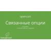 """OpenCart: установка модуля """"Связанные опции 3"""" и начало работы"""