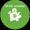 Осенняя акция на модули и шаблоны для Opencart