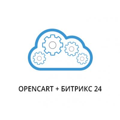 Анонс модуля обмена Opencart2 и Bitrix24