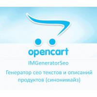 Генератор мета тегов OpenCart — пример реальной задачи