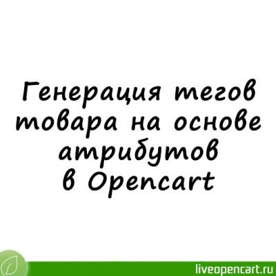 Генерация тегов товара на основе атрибутов в Opencart