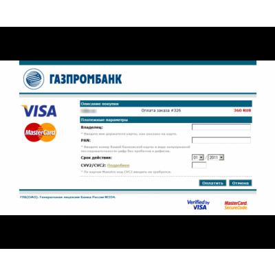 Модуль оплаты карточками для Opencart с использованием эквайринга Газпромбанк