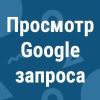 Предварительный просмотр Google запроса
