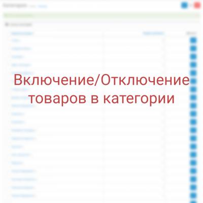 Деактивация/Активация всех товаров в категории