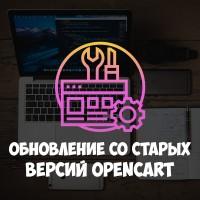 Обновление OPENCART старых версий на новую