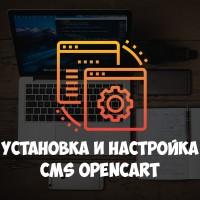 Установка и настройка CMS OPENCART