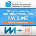 Pay2Me (партнер Единой Кассы)