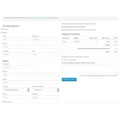 Заказ на одной странице (FastCheck) для Opencart 2.3.X