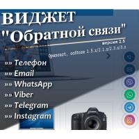 """Модуль """"Виджет обратной связи"""""""