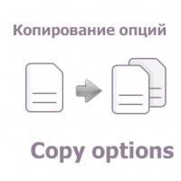 Копирование опций в списке опций