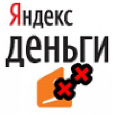 Прием денег с Яндекс.Деньги и банковских карт