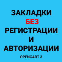 Закладки без регистрации и авторизации (opencart 3)