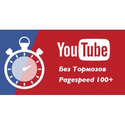 Видео с YouTube без тормозов. Pagespeed ++ Opencart 3.x