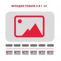 Вкладки товара 6 в 1 (Product tab's 6 in 1) 2x