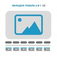Вкладки товара 6 в 1 (Product tab's 6 in 1) 3x