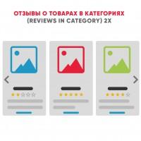 Отзывы о товарах в категориях (Reviews in category) 2.x