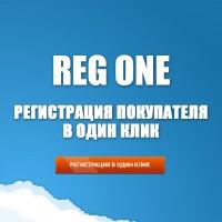 Регистрация в один клик - Reg One