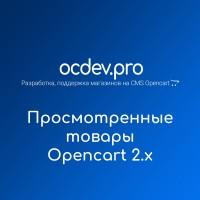 OCDEV.pro - Просмотренные товары Opencart 2.x