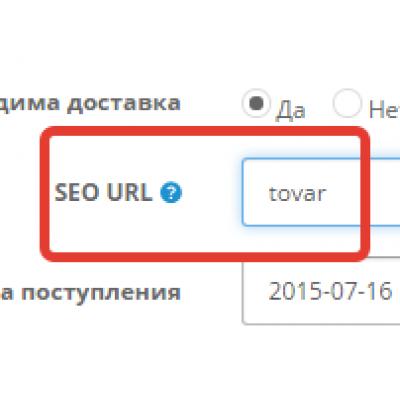 SEO url автоматическая генерация OC2