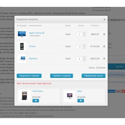"""Всплывающая корзина с заменой кнопки """"Купить"""" для OpenCart и OcStore 2.3"""
