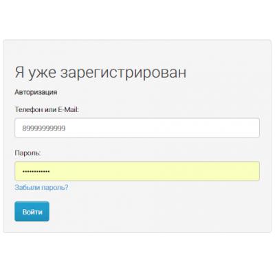 Регистрация, авторизация по телефону.