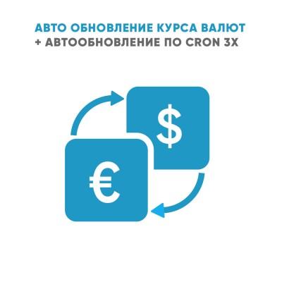 Авто обновление курса Валют + автообновление по CRON 3x