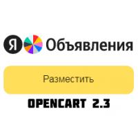 Выгрузка в Яндекс.Объявления OpenCart 2.3