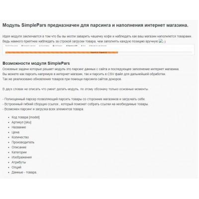 Настройка Симплпарс - SimplePars