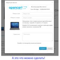 IMCallMeAskMe (OC 3) - Заказать обратный звонок / Задать вопрос (всплывающие окна)