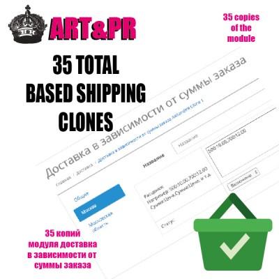 35 КЛОНОВ МОДУЛЯ ДОСТАВКА В ЗАВИСИМОСТИ ОТ СУММЫ ЗАКАЗА (TOTAL BASED SHIPPING) ДЛЯ OC2.3