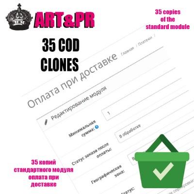 35 КЛОНОВ ОПЛАТА ПРИ ДОСТАВКЕ (COD) ДЛЯ OC2.3
