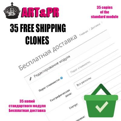35 КЛОНОВ МОДУЛЯ БЕСПЛАТНАЯ ДОСТАВКА (FREE SHIPPING) ДЛЯ OC2.3