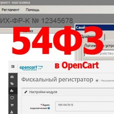 Касса интернет-магазина (фискальный регистратор) 54ФЗ Демо