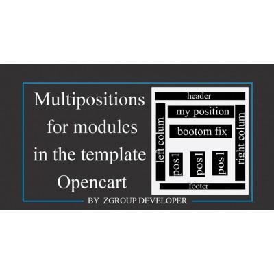 Свои позиции в макетах Opencart
