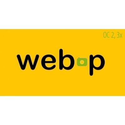 Webp в Opencart