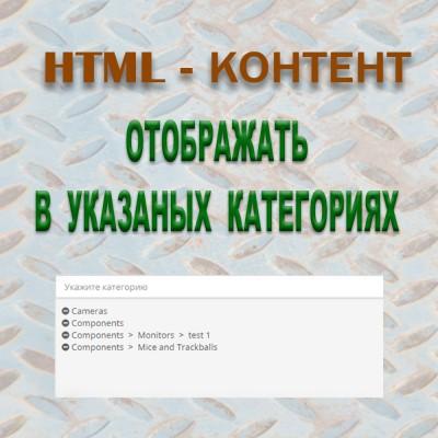 Html контент- отображение в выбранных категория