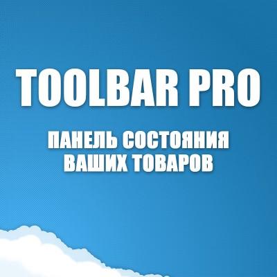 Toolbar PRO - панель состояния Ваших товаров и заказов