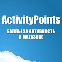 ActivityPoints PRO - баллы за активность на сайте