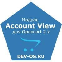 Account View - Оформление личного кабинета