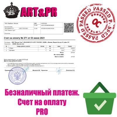 Безналичный платеж. Счет на оплату PRO для OC3
