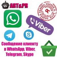 Сообщение клиенту в WhatsApp, Viber, Telegram, Skype
