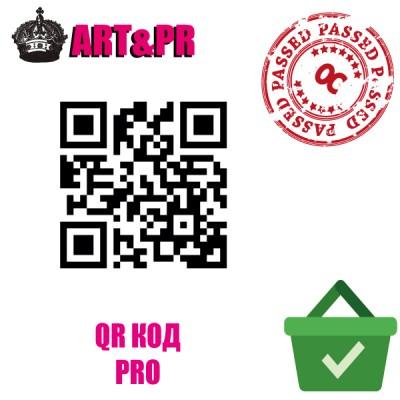 QR код PRO (2.3-3.0)